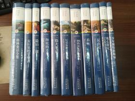 世界文学名著经典译林:麦田里的守望者    钢铁是怎样炼成的   等(全20品种22册   原箱有裂痕)