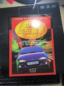 中国汽车画报 1996年总第一期 创刊号