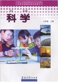 2019教科版小学科学6六年级上册课本教科书 科教版教材 全新正版