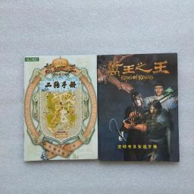 万王之王 游戏手册 两本合售