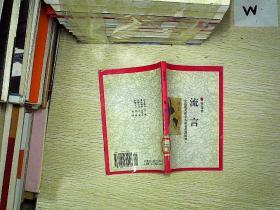 流言——中国现代散文名家名作原版库
