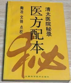 医方配本:清太医院秘录