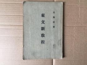 民国老书:东文新教程(民国20年)