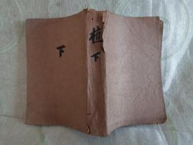 中國植物圖鑒(下,1937年初版)存:937-1460頁,后有附錄及中文索引,正文每頁都有圖
