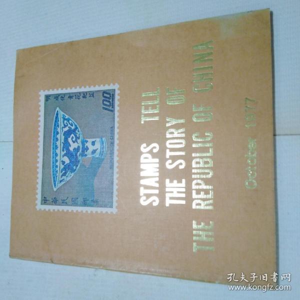 從郵票看中華民國(英文版)