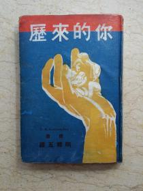 你的來歷(精裝,民國26年初版)【上海衣著業工會圖書館藏,附書根卡】