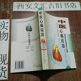 中医心病论治