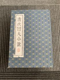 清代四大小说 齐鲁书社 原函盒精装