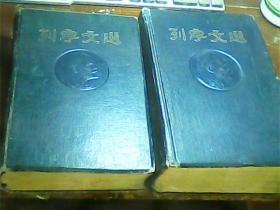 列寧文選(兩卷集)(1947年全二卷)包郵掛刷