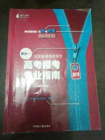 2019高考报考专业指南(模块一)(山西省专版)