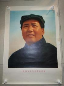 偉人像,毛澤東毛爺爺像
