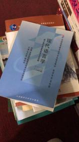 现代语言学(00830)1999年版