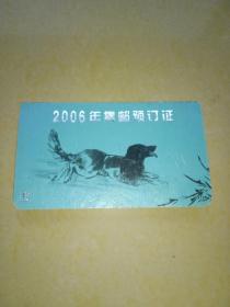 2006年邮票预订证