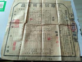 1952年湘潭县土地房产所有证
