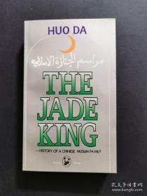 葬礼英文_the jade king 穆斯林的葬礼 英文版_孔夫子旧书网