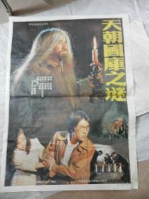 電影海報 劇照(北京,你早 李蓮英  關公 天使在人間 元帥的思念  等 ) 88張合售