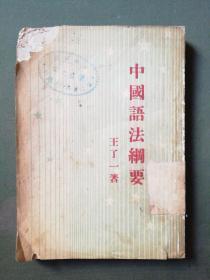 民国版 中国语法纲要
