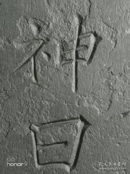 宋  文字殘碑殘石改硯殘碑硯尺寸10.5*6.8*2.2包老  品如圖