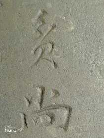 宋  文字殘碑殘石改硯  殘碑硯尺寸9.6*6.6*0.8品如圖  包老