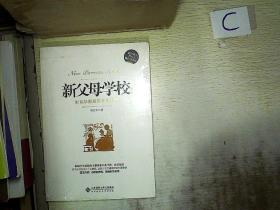 新父母学校:刘良华家庭教育讲演录(第2版