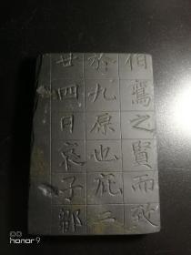 宋  文字殘碑殘石改硯  殘碑硯尺寸  10.5*7.5*1.1包老  品如圖