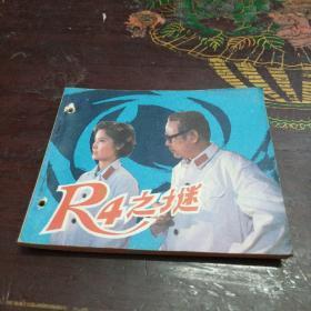 R4之迷 [电影连环画].