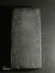 宋文字殘碑殘石改硯尺寸13*6.2*1.8?品相如圖包老
