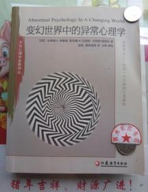 大众心理学金典译丛:变幻世界中的异常心理学