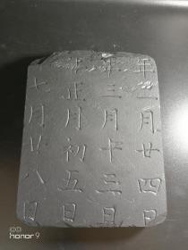清  文字殘碑殘石改硯品相如圖尺寸14.5*11*2.3