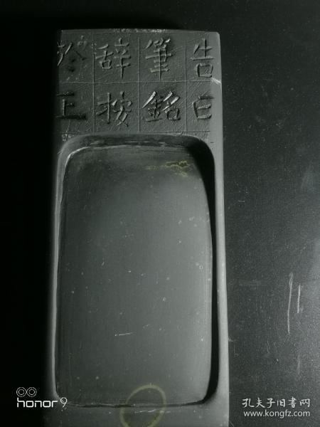 宋??文字殘碑殘石改硯尺寸15.6*7*1.8品相如圖包老到宋
