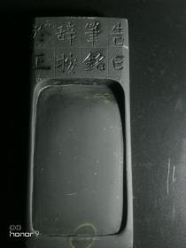 宋文字残碑残石改砚尺寸15.6*7*1.8品相如图包老到宋