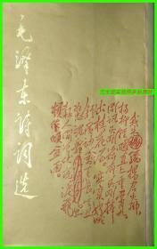毛泽东诗词选(竖版,简体。有黑白照片15张)