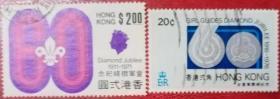 香港1971年童軍鉆禧紀念等2枚舊票
