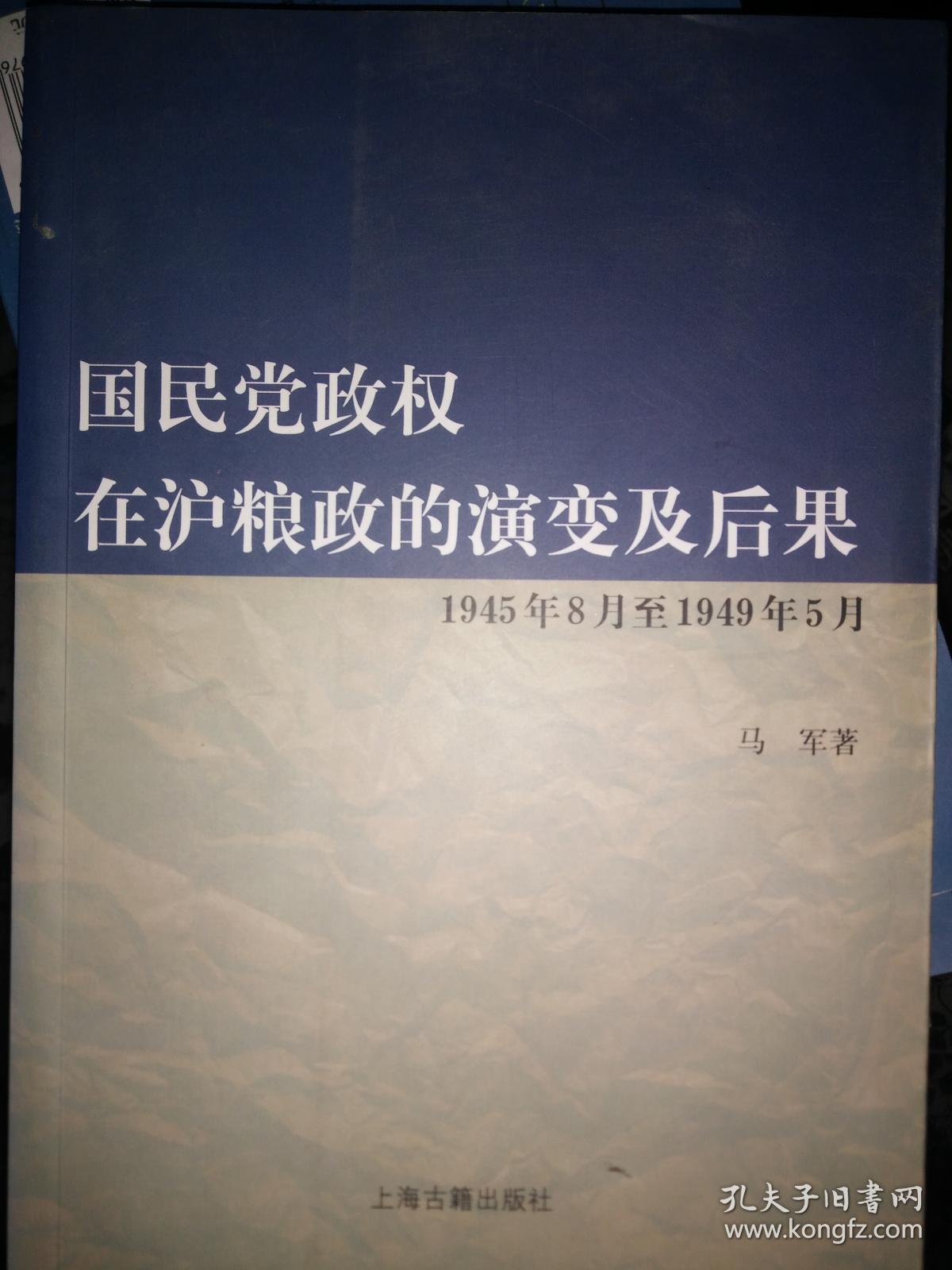 国民党政权在沪粮政的演变及后果    满百包邮