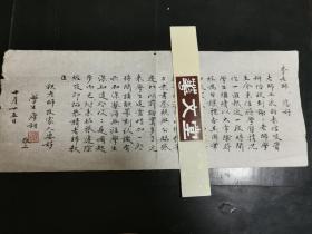 洪厚甜信札及临碑书法2纸