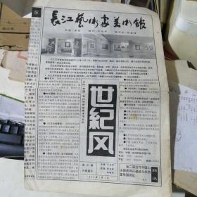 《長江藝術家美術館》 第三期,1994年1月。8開4版。館長王合多