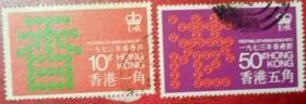 香港1937年 香港節 信銷2枚