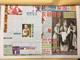 戲劇電影報 梨園周刊 1999年1月創刊號——1999年12月共47期,缺第3、4、17期。