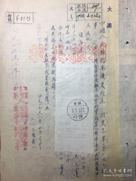 【距今60多年珍贵历史档案资料】中国人民志愿军《抗美援朝1952年4月25日《中国人民银行南汇支行》FO1O5档号25X18CM