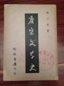 唐宋文學史