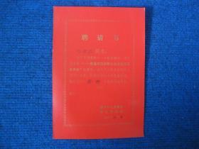 1977年太原市菜园治保委员会委员聘请书(迎泽公社革委会)