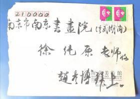 延安魯迅藝術學校老人流金、書壇名流趙彥博手書信封二只