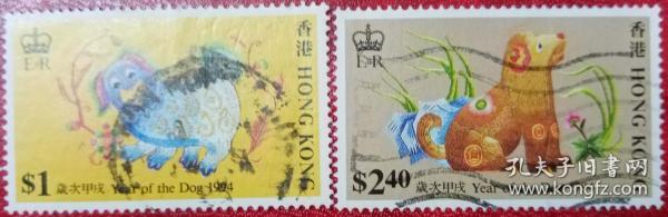 香港狗生肖信銷郵票舊票2枚