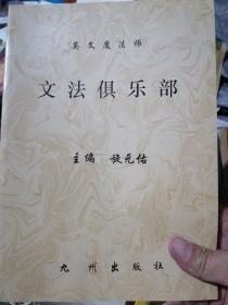 英语魔法师文法俱乐部(高质量复印版)