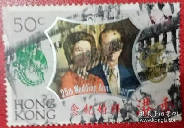 香港郵票1972年英女皇銀婚紀念信銷票1枚