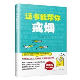 这书能帮你戒烟 正版  川井治之,石立旬,凤凰空间 出品  9787553797991