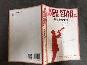 红星照耀中国·(青少版)