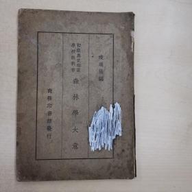 (民国中职教科书)森林学大意