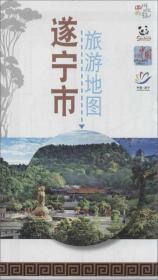 遂宁市旅游地图