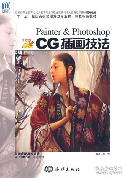 Painter&Photoshop CG插画技法